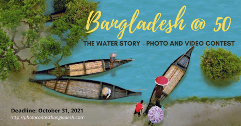 Bangladesh@50: দা ওয়াটার স্টোরি ছবি এবং ভিডিও কন্টেস্ট!!